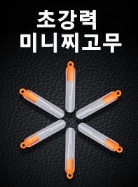 HF-186 초강력 미니찌고무